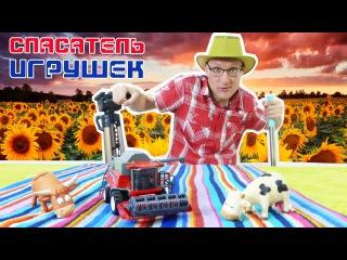 ВЕСЕЛАЯ ФЕРМА: Видео про игрушки для детей. Спасатель Игрушек, комбайн и бардак-кавардак