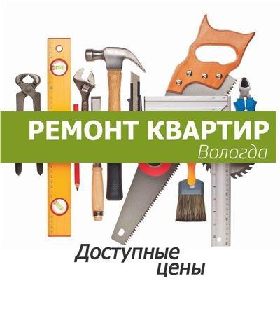 Москвы подать объявлений ремонт квартир
