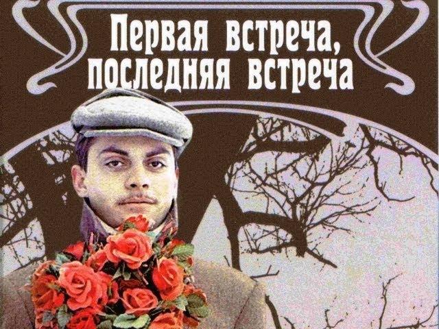 ПЕРВАЯ ВСТРЕЧА ПОСЛЕДНЯЯ ВСТРЕЧА советский фильм детектив 1987 год