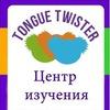 Тан Твистер - центр изучения иностранных языков