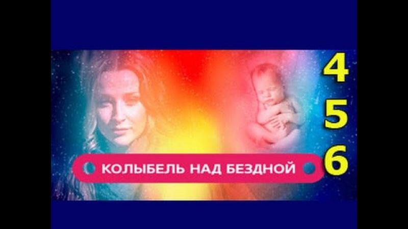 Колыбель над бездной 4 5 6 серия русский мистический сериал мелодрама
