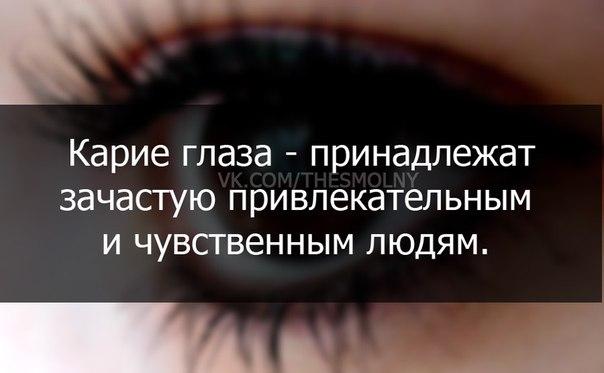 фото с надписью про карие глаза получила