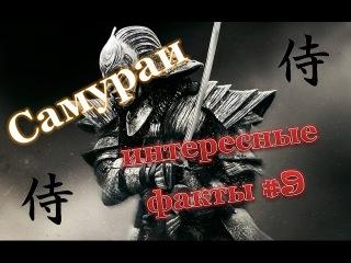Интересные факты #9 - Интересное и познавательное о самураях