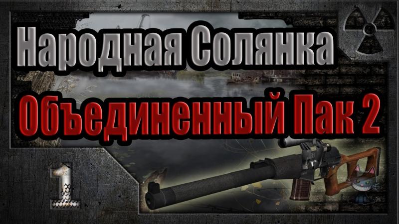 Народная Солянка Объединенный Пак 2 НС ОП2 001 Звездочет