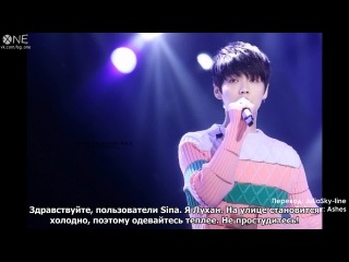 [РУСС. САБ] 141207 - Luhan's Voice Message on Sina Ent. WeChatС.