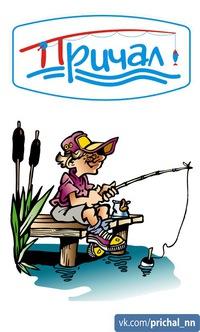 94ae0b3d42eb6 Интернет магазин товаров для рыбалки - Причал | ВКонтакте