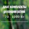 Днат комплекты от 70 вт до 400 вт Россия