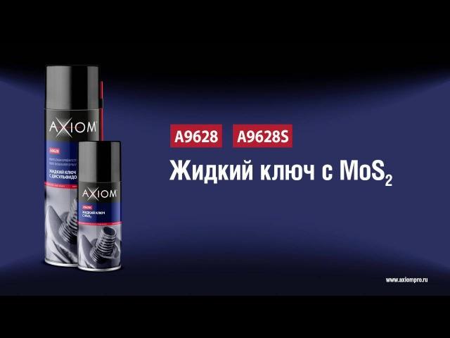 A9628 A9628S Жидкий ключ с дисульфидом молибдена AXIOM