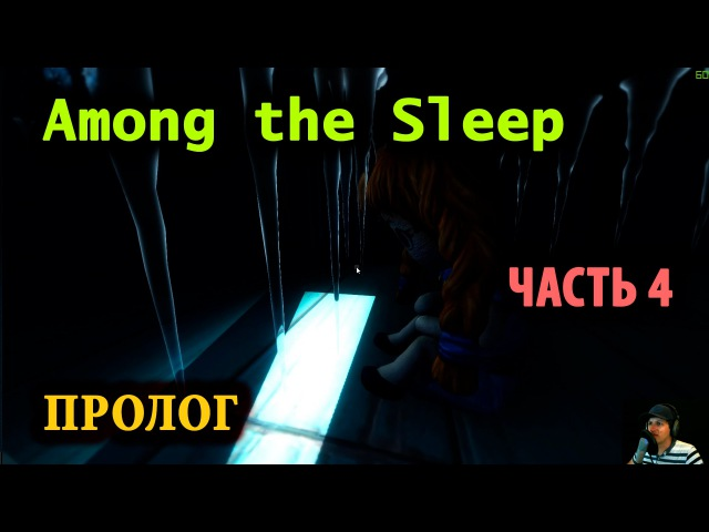 Among the Sleep часть 4