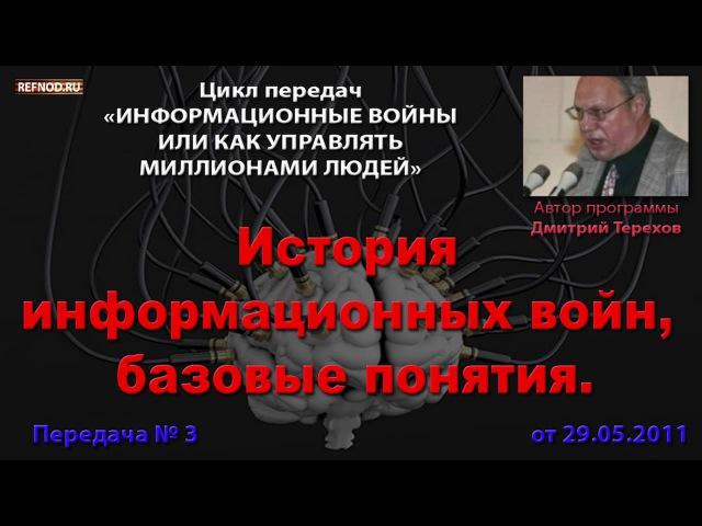 003 История информационных войн базовые понятия Информационные войны Дмитрий Терехов