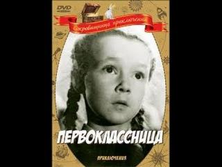Первоклассница / First-Year Student (1948) фильм смотреть онлайн