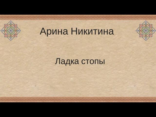Ладка стопы Арина Никитина