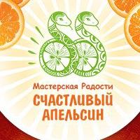 Логотип МАСТЕРСКАЯ РАДОСТИ СЧАСТЛИВЫЙ АПЕЛЬСИН
