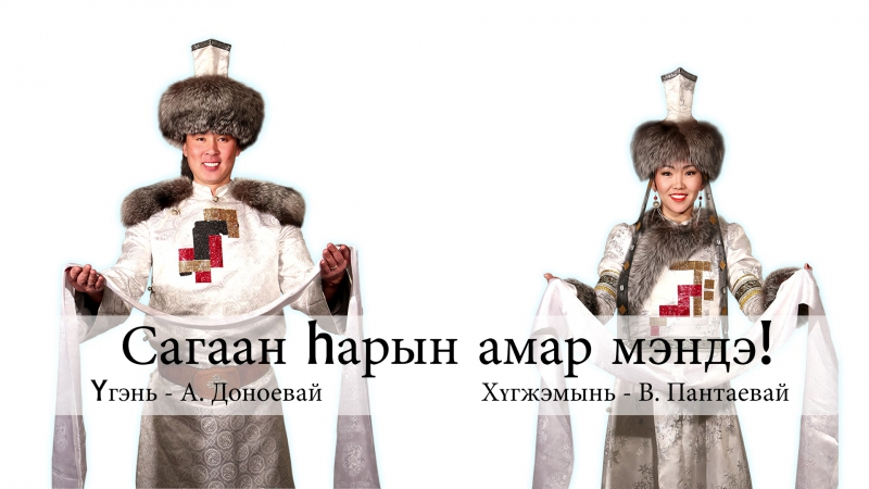 Бурятские открытки амар мэндэ