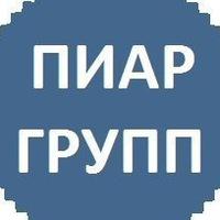 Пиар Групп