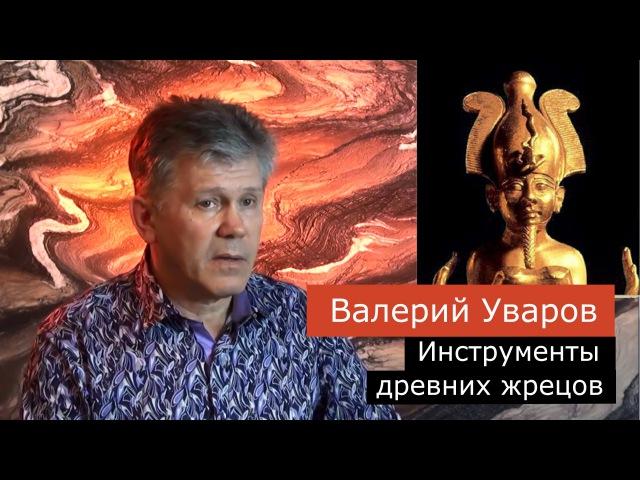 Инструменты жрецов древности. Валерий Уваров