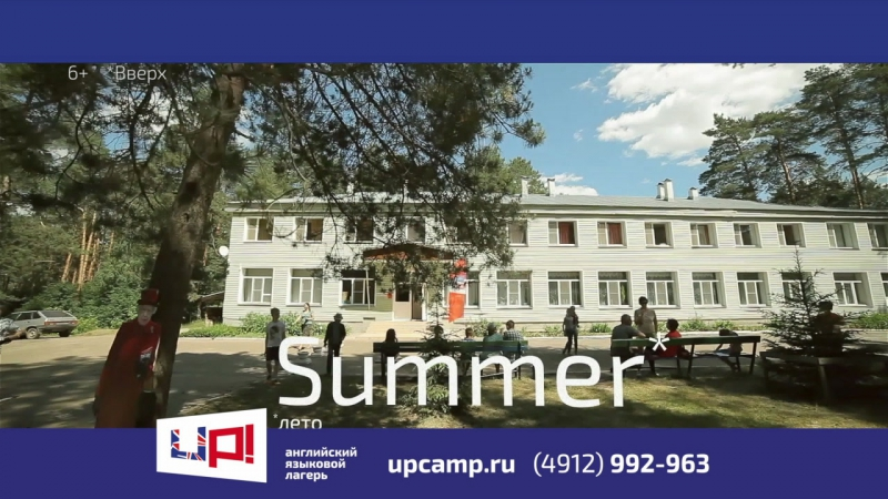 Английский языковой лагерь UpCamp. Смены уже с 31 мая!