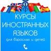 Курсы иностранных языков при Могилевскомтделении