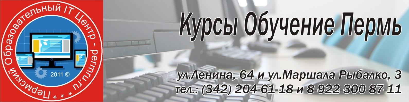 Курсы ВЕБ дизайн Пермь Обучение SEO продвижение ВКонтакте