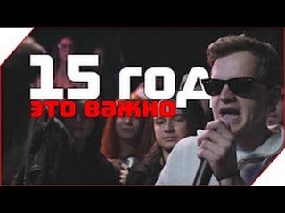 ЛАРИН - 15 ГОД | ПЯТНАДЦАТЫЙ ГОД ВЕРСУС ЛАРИН VS ДЖАРАХОВ | ТРЕК 15 ГОД - ЭТО ВАЖНО