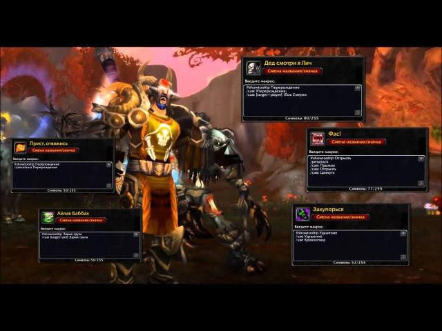Мал дк, да вонюч! PvP Гайд по Рыцарю смерти (Анхоли, Фрост) World Of Warcraft Zonom