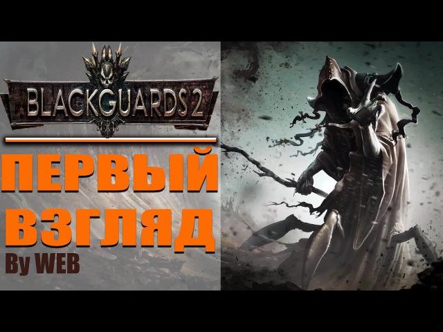Blackguards 2 Первый Взгляд by WEB