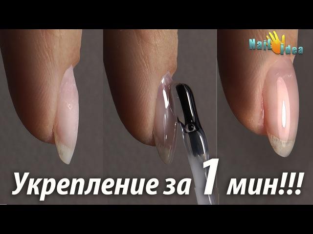 ►Маникюр УКРЕПЛЕНИЕ ногтей БАЗОЙ за 1 минуту ►Моя Любимая техника► Выравнивание каучуковой базой