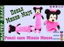 Вязаный пенал Минни Маус крючком. Мастер класс. Урок 27. Часть 3 Pencil case Minnie Mouse