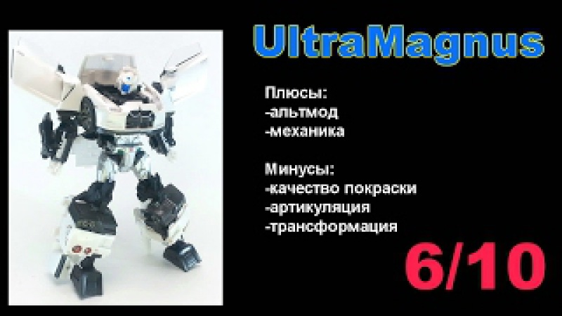Transformers Ultra Magnus alternity eHobby exclusive