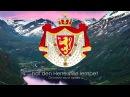 Гимн Норвегии - Ja, vi elsker dette landet Да, мы любим этот край Русский перевод / Eng subs