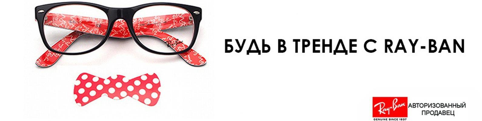 Ray Ban - солнцезащитные очки в Москве  c93cd4c698e74