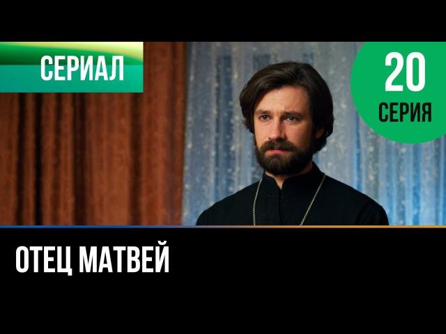 ▶️ Отец Матвей 20 серия Мелодрама Фильмы и сериалы Русские мелодрамы