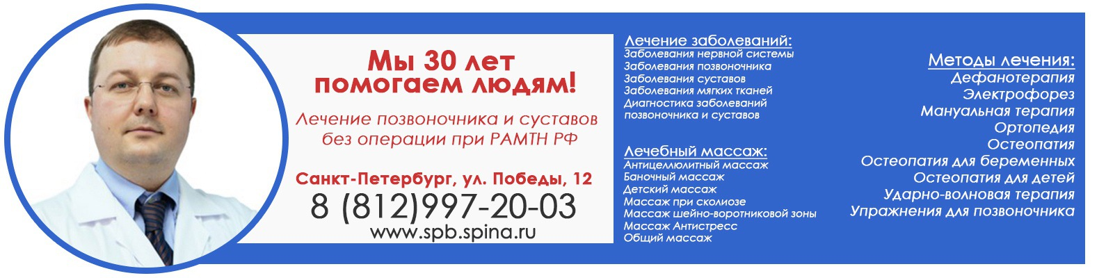 Ведущая клиника москвы по лечению позвоночника