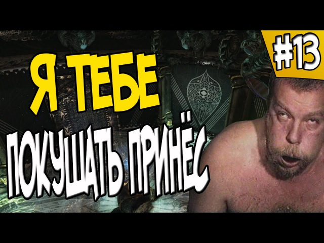 In Verbis Virtus ВТОРОЙ БОСЯРА 13
