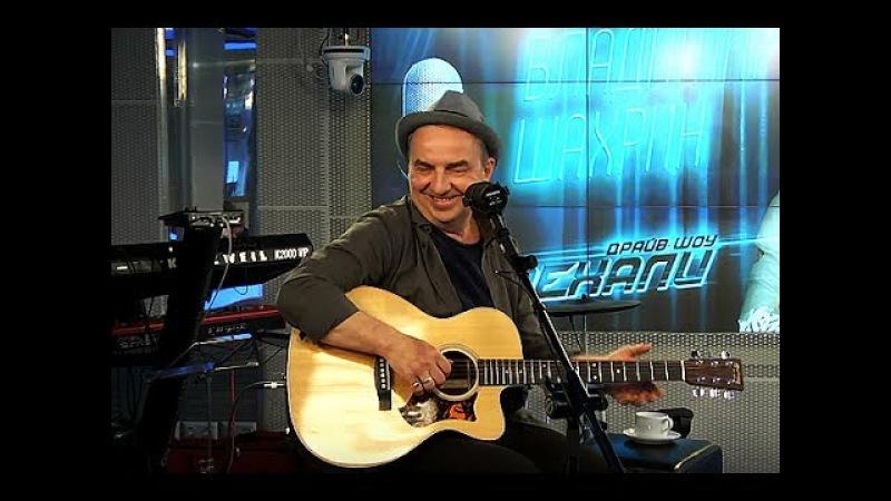 Владимир Шахрин - Время Не Ждёт (LIVE @ Авторадио)