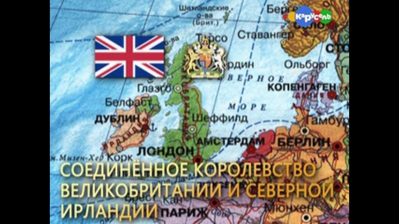 В гостях у Деда Краеведа Великобритания