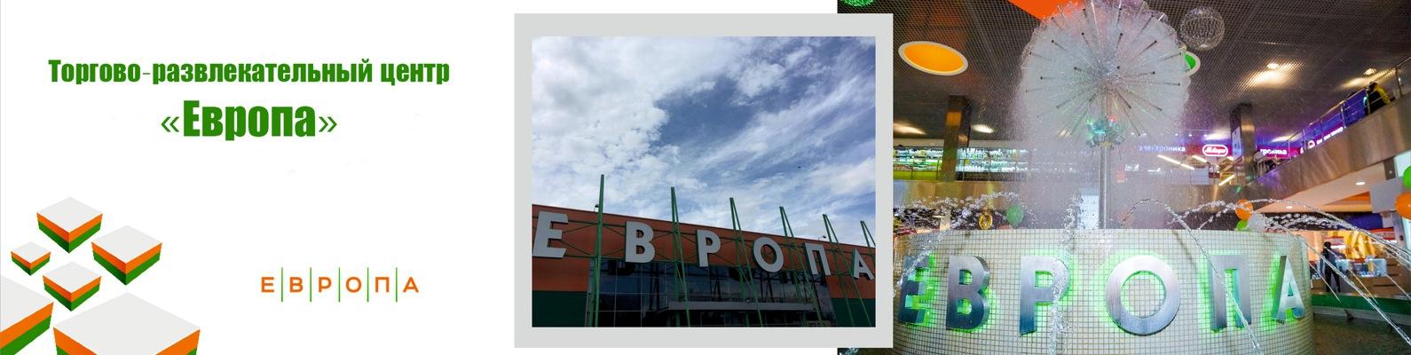 fc801fa08753 ТРЦ Европа г. Барнаул   ВКонтакте