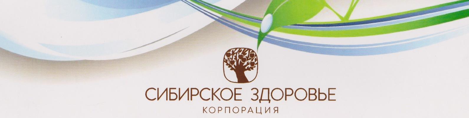 магазин сибирского здоровья картинки интернет