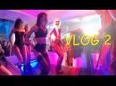 VLOG 2 псих в лексусе розовые волосы duroy club съеденные туфли дикие танцы