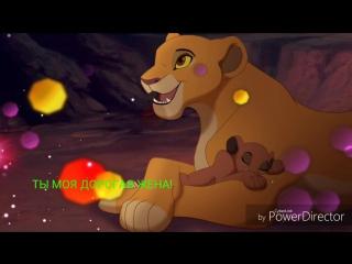 Любимой львице с днём рождения HD MEDIUM FR30 1 mp4