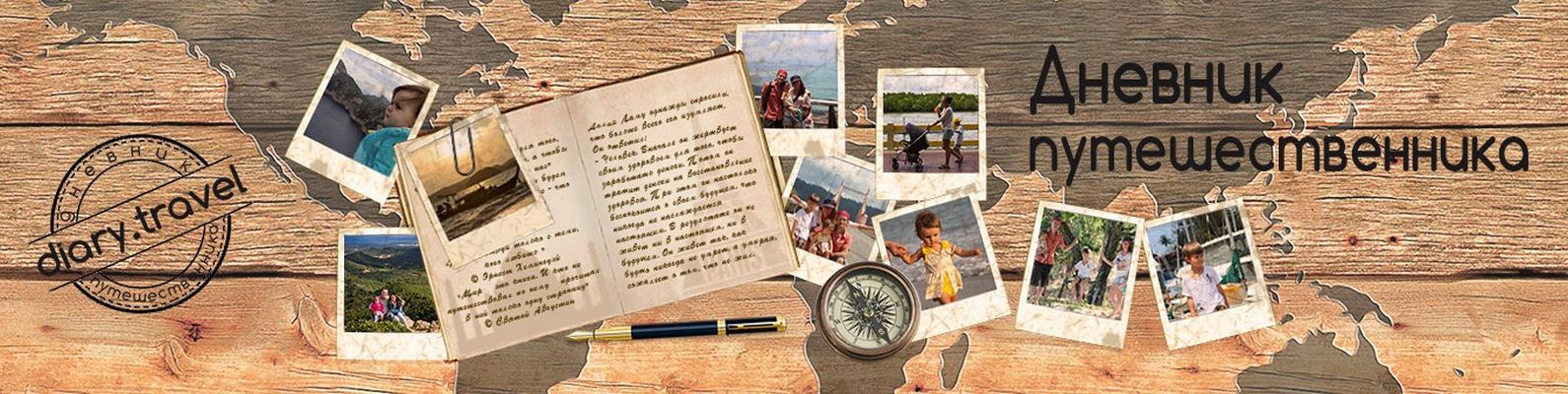 Дневник путешественника как сделать 281