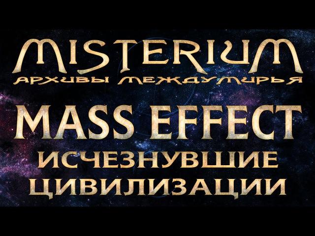 Исчезнувшие цивилизации Жертвы бесконечных циклов Misterium Mass Effect