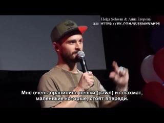 Michael Malarkey- First Song BloodyNightCon 2017 (RUS SUB)