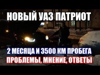 2 месяца и 3500 км на новом UAZ Patriot: мнение, поломки, ответы