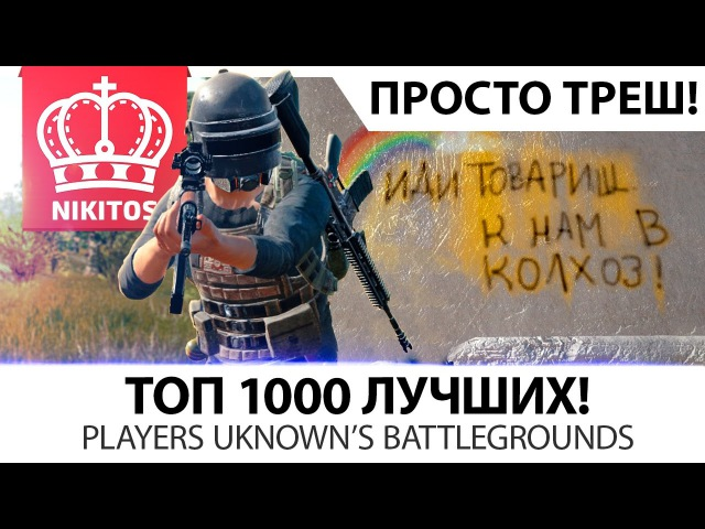 БЕРЕМ ТОП-1000   PLAYERS UKNOWNS BATTLEGROUNDS