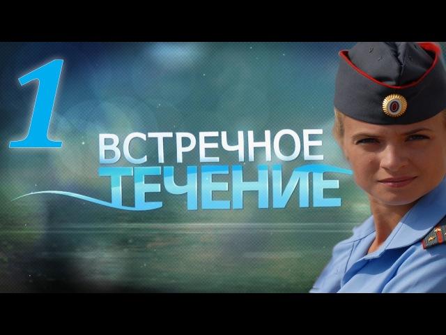 Встречное течение 1 серия 2011