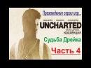 Прохождение - Uncharted: Натан Дрейк. Коллекция. PS4. Часть 4