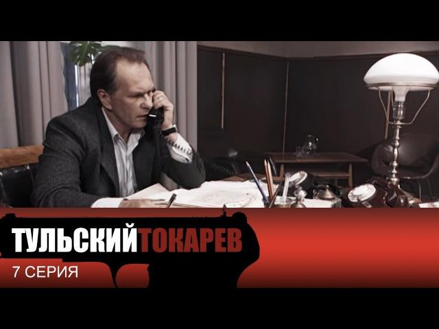 Тульский Токарев 7 Серия