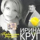 Круг Ирина, Телешев Леонид - Дорога от души к душе