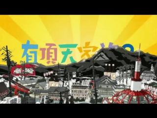 Uchouten kazoku | экзотическая семейка op